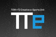 「TOW×T2 Creative e-Sports Unit TTe(ティー・ティー・イー)」特設サイトを公開