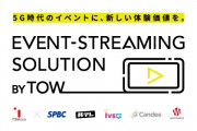 EVENT-STREAMING SOLUTION特設サイトを公開