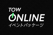 デジタルプラットフォーム時代の体験価値を拡張する「TOWオンラインイベントパッケージ」提供開始