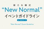 新たなイベント実施基準となる「ニューノーマル・イベントガイドライン」を策定