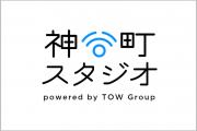 TOWグループ、「オンラインイベント」「ソーシャルメディアコンテンツ」向け配信スタジオを神谷町オフィス内に開設