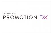 TOW、顧客体験のDX化で成果を追求する「プロモーションDX」提供開始