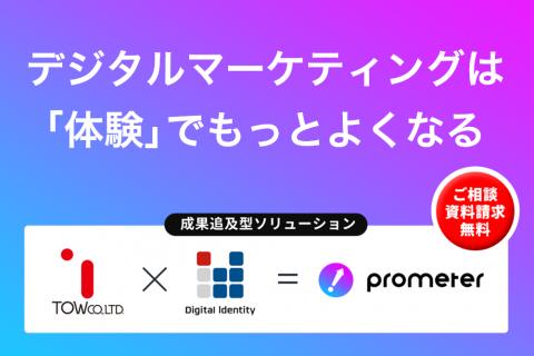 tow_digitalidentity__v1_210201_prometer_banner