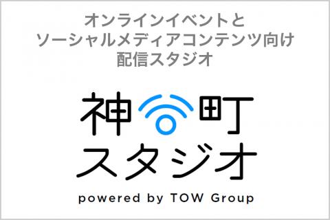 kamiyacho-studio-topics