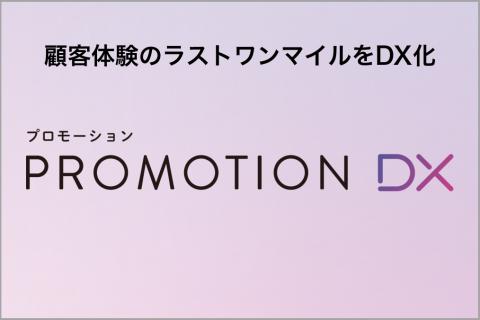promodx_topics