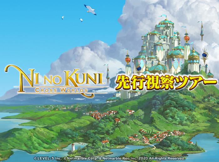 Ninokuni_KV_save