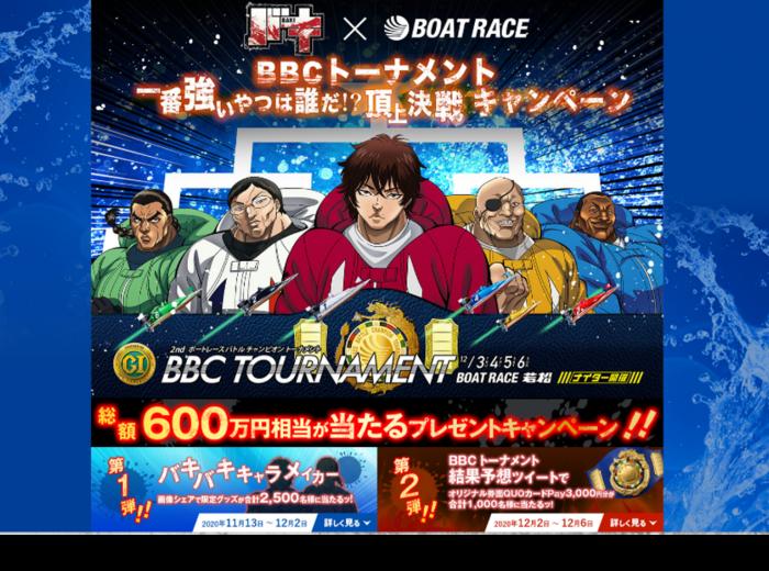 ボートレースBBC8
